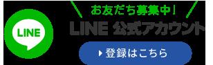 LINE公式アカウント お友達募集中!